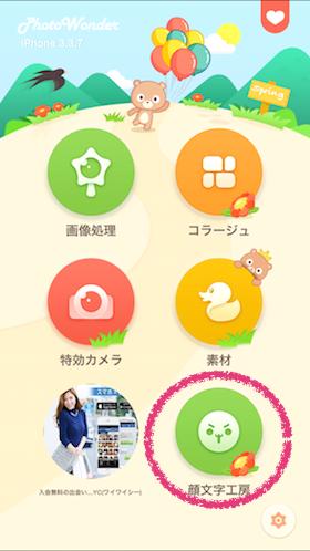 Photo Wonderアプリ