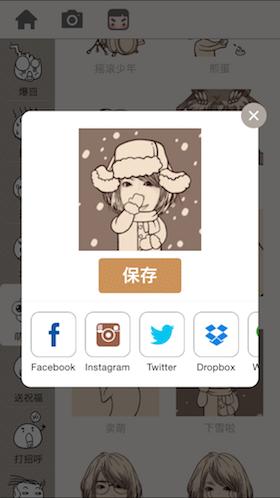 魔漫相机 アプリ