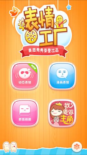 表情工場 アプリ