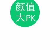 顔写真から顔年齢や黄金比を数値化してくれる「顔値大PK 」アプリ