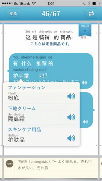 リアル中国語会話 アプリ