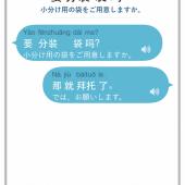 訪日中国人への接客対応にオススメの中国語会話アプリ「リアル中国語会話」