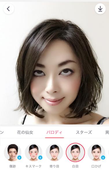 Pitu app 写真加工アプリ