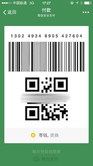 ウォールマートでウィーチャットペイメント(微信支付)を使って支払い。