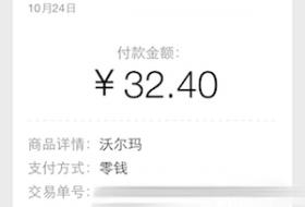 ウォルマートでWeChat Payment(微信支付)で支払ってみる。