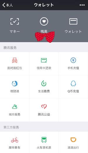 WeChat Pay(ウィチャットペイメント)で自販機のジュースを買ってみる