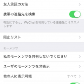 Wechat(微信/ウィーチャット)モーメンツの閲覧制限を設定する方法