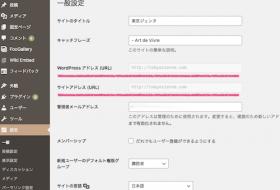 WordPressの設定からアドレス、サイトアドレス(URL)を変更してサーバーエラーになった時の対処法。